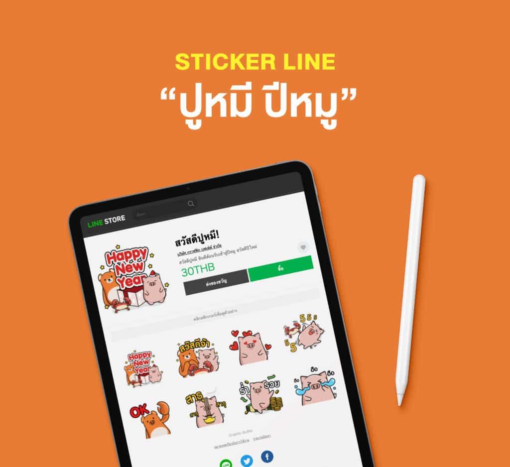 ปูหมี รับออกแบบ Sticker LINE