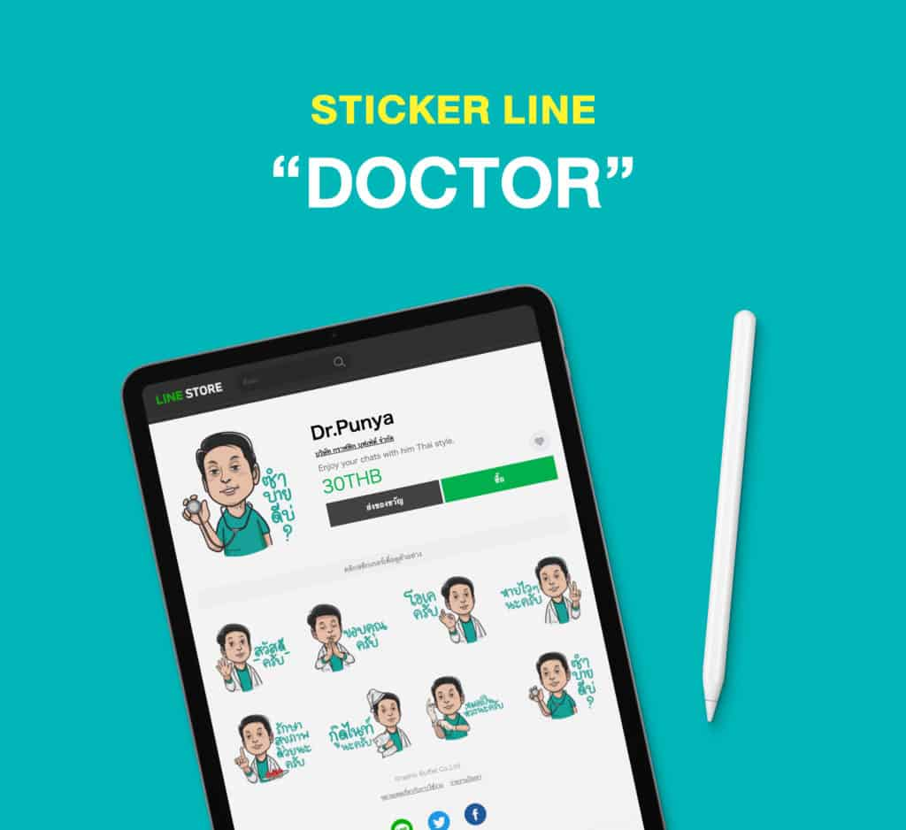 StickerLine Dr. Punya