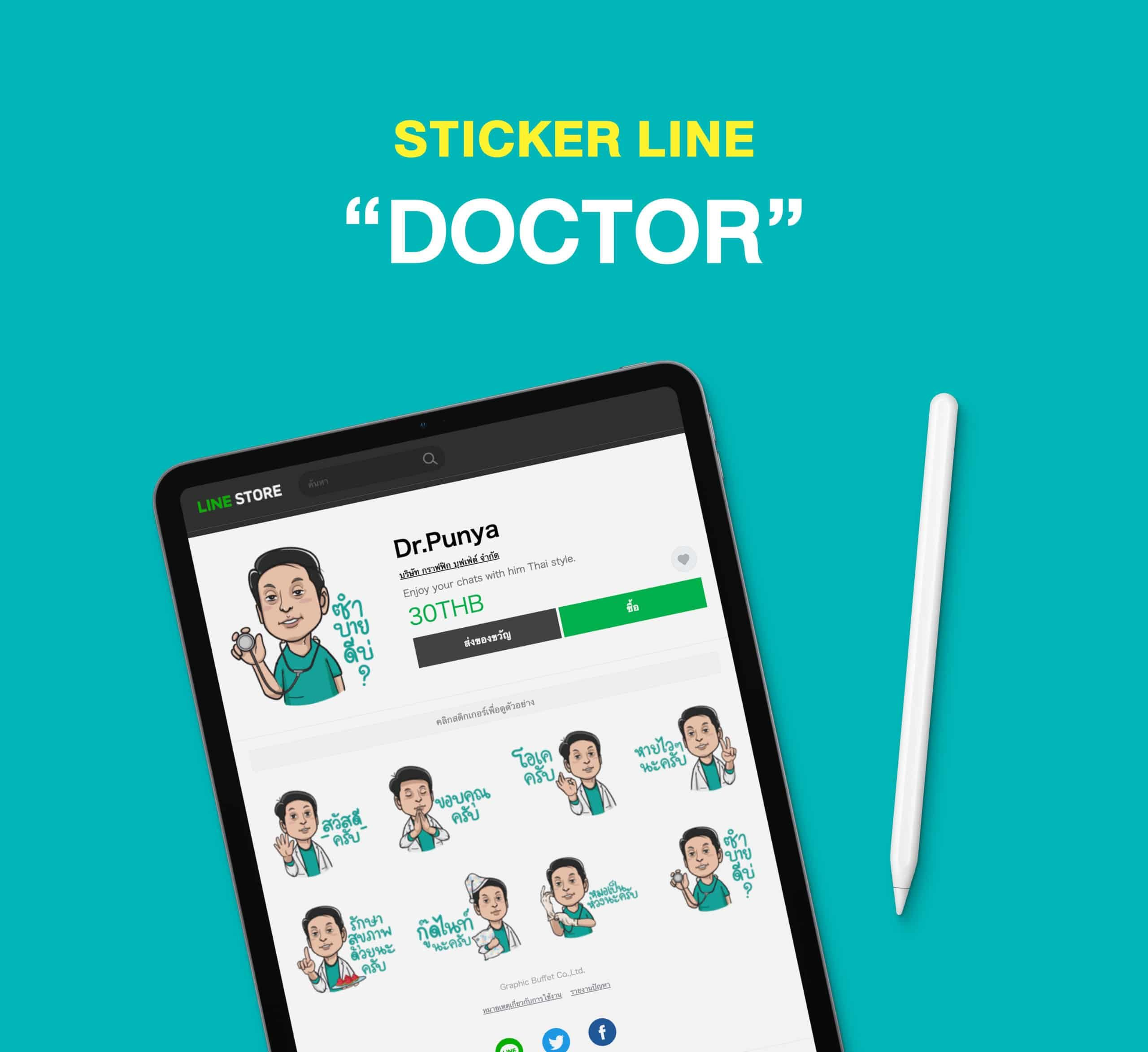 ddoctor StickerLine Dr. Punya
