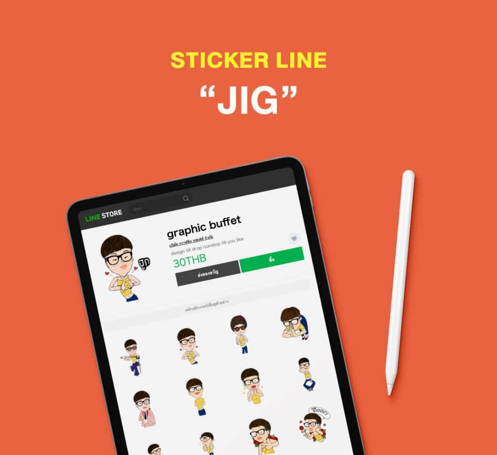 jig รับออกแบบ Sticker LINE