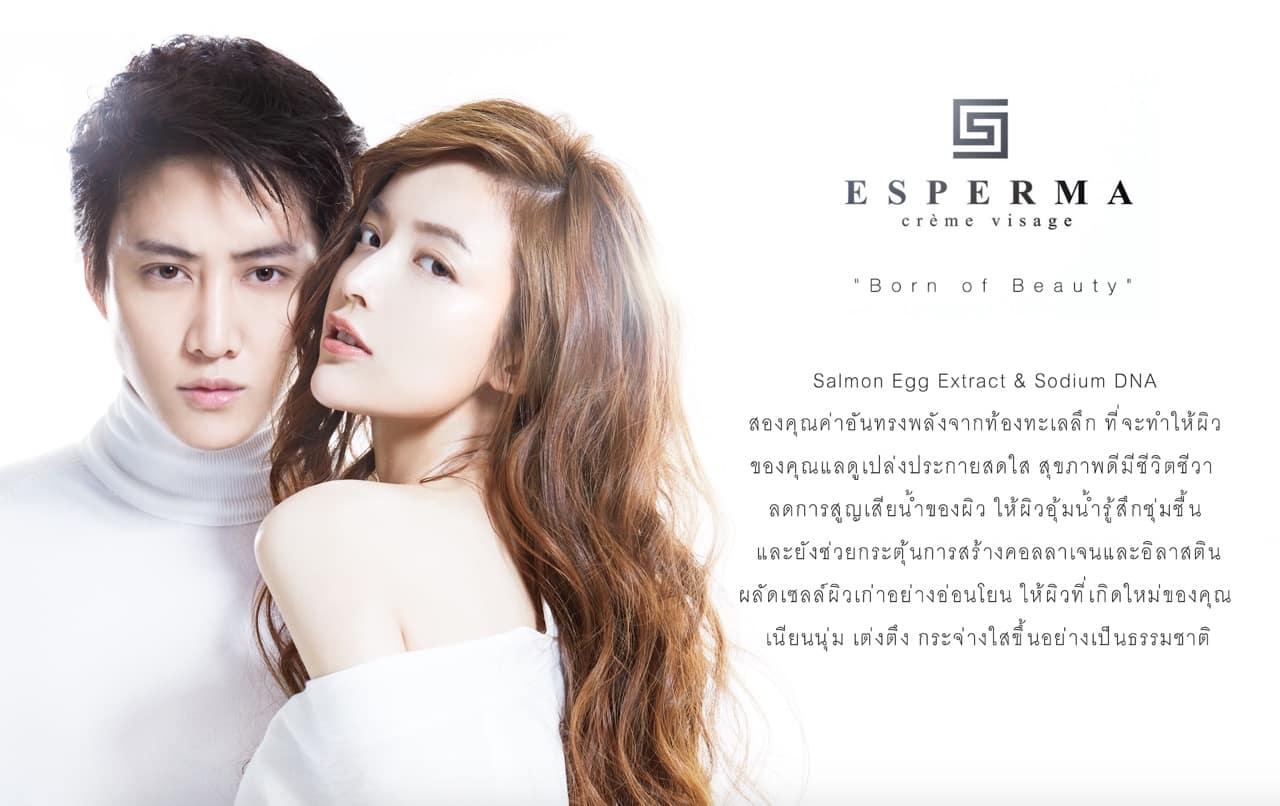 "Esperma art work ref 7873 ออกแบบ Branding ""Esperma"""