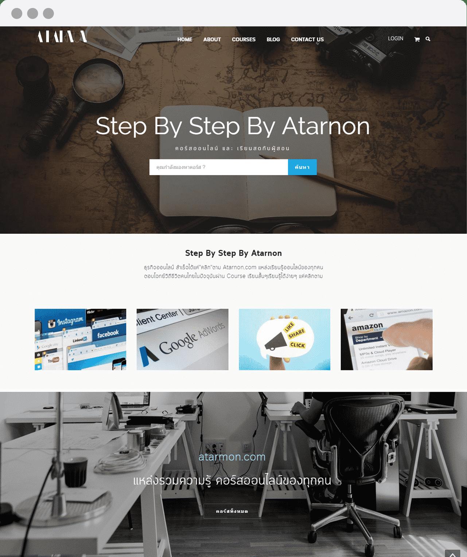 รับทำเว็บไซต์ atarnon