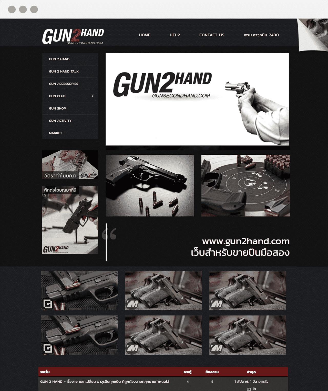 รับทำเว็บไซต์ gun2hand