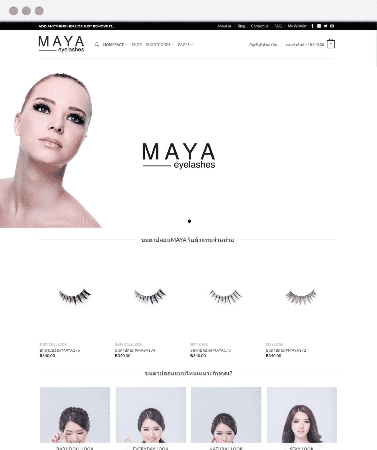 รับทำเว็บไซต์ maya-collection.com