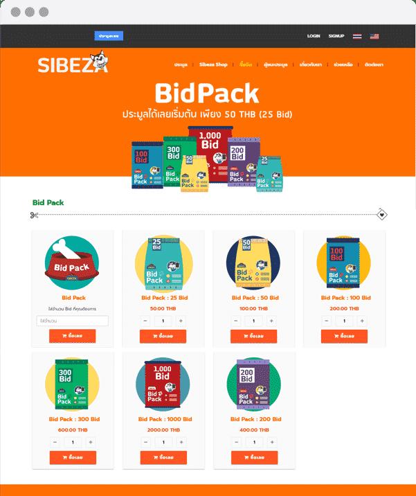 ออกแบบเว็บไซต์ sibeza