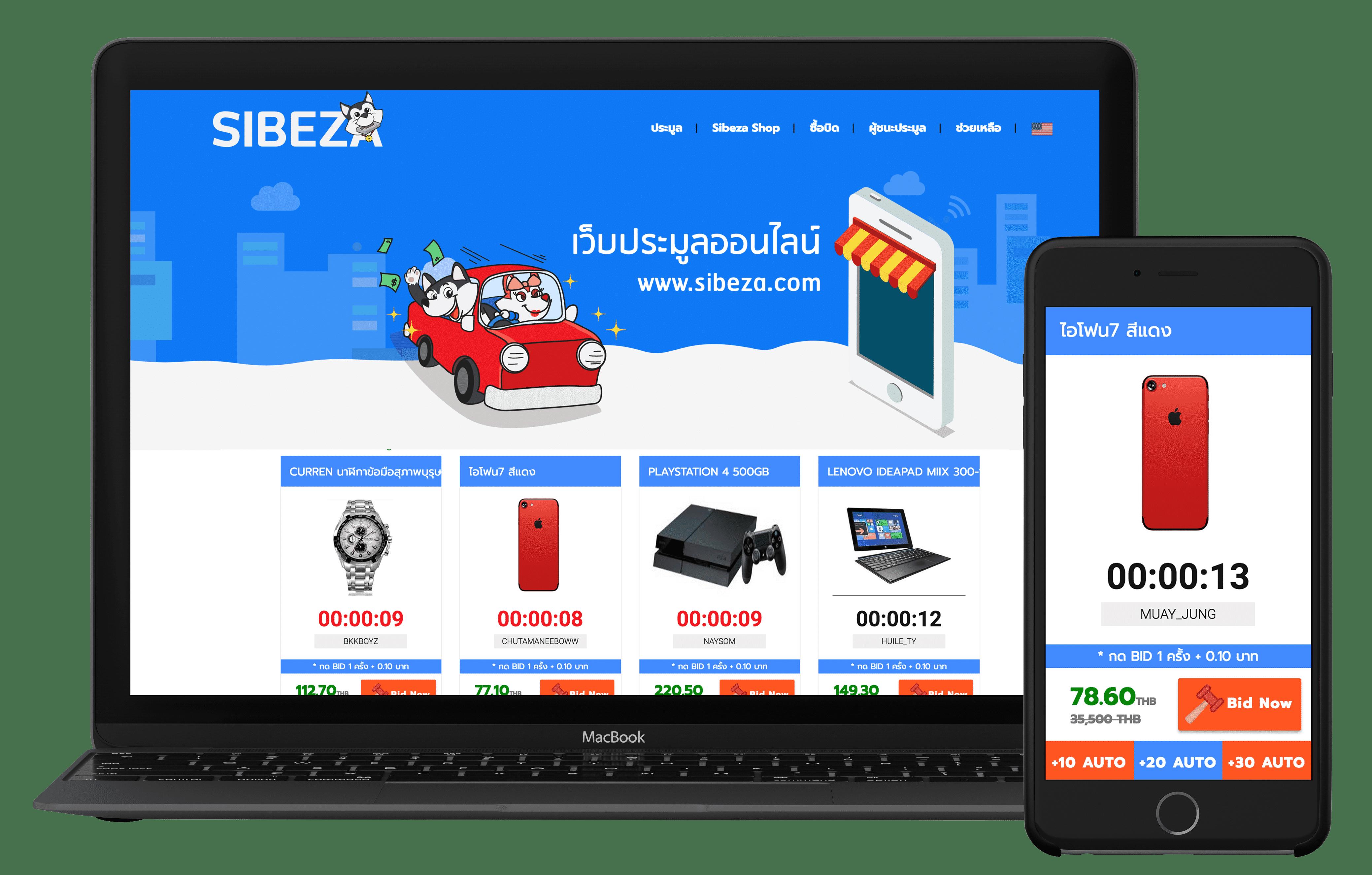 ออกแบบเว็บไซต์ sibeza ประมูล