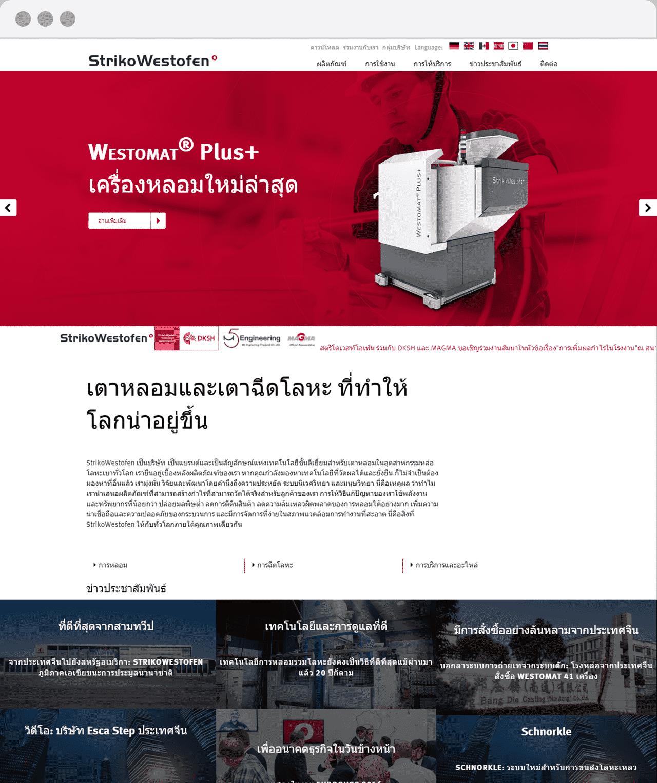 รับทำเว็บไซต์ strikowestofen