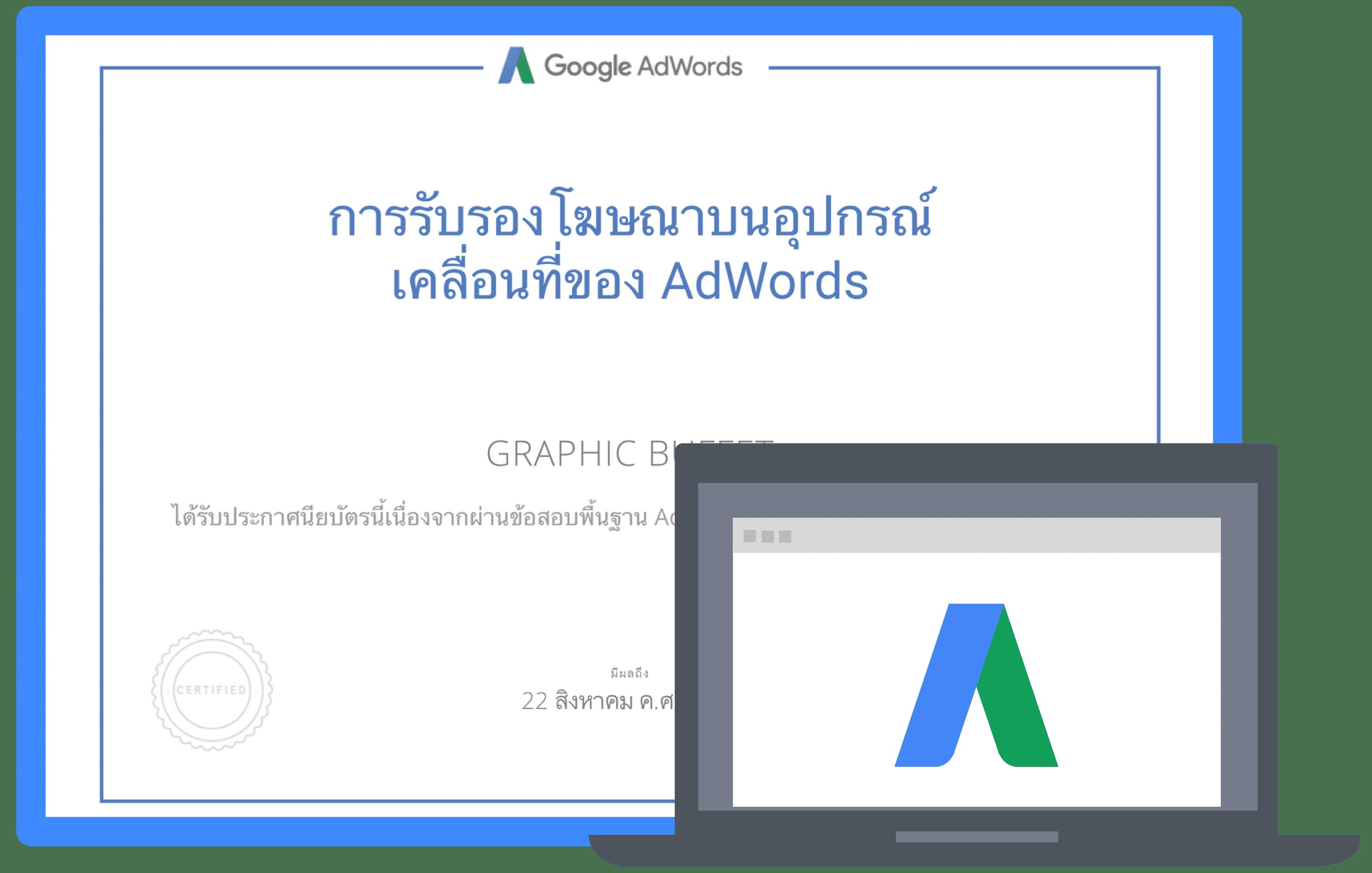 รับทำเว็บไซต์ Google AdWord Mobile