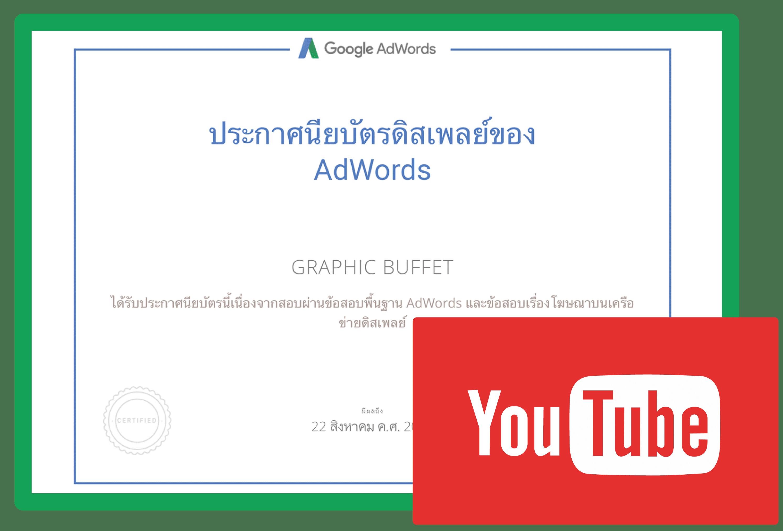 รับทำเว็บขายของ Google AdWord Display