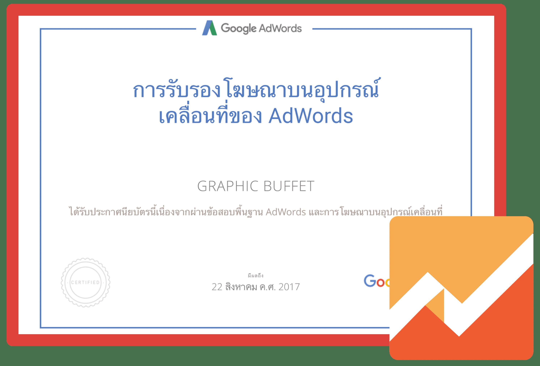 รับออกแบบเว็บไซต์ Google AdWord Mobile 2017