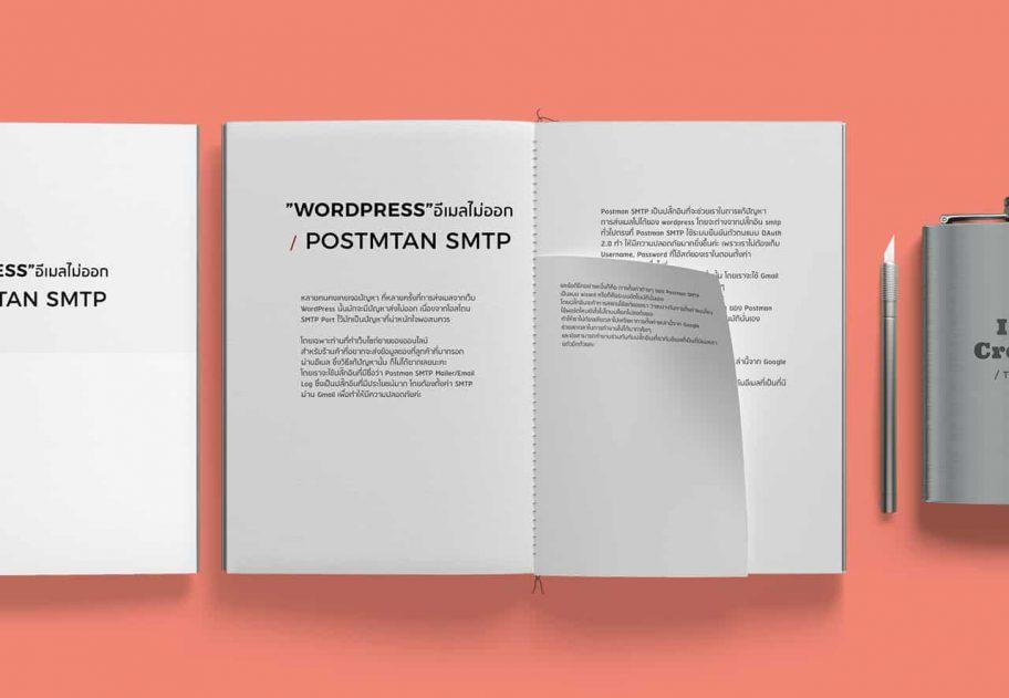 smtp วิธีแก้ปัญหาส่งเมลไม่ได้ของ wordpress ด้วย Postman SMTP