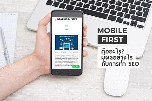 Mobile first คืออะไร มีผลอย่างไรกับการทำ SEO