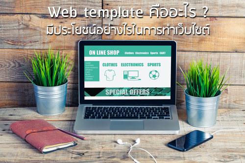Web template คืออะไร มีประโยชน์อย่างไรในการทำเว็บไซต์
