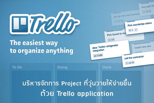 บริหารจัดการ Project ที่วุ่นวายให้ง่ายขึ้นด้วย Trello application