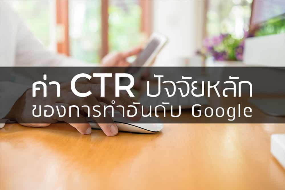 ค่า CTR คือ ปัจจัยหลัก ของการทำอันดับบน Google ของเว็บไซต์ต่างๆ