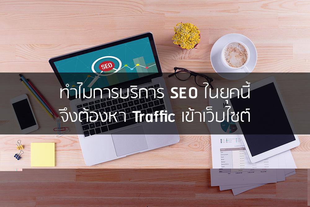 ทำไมการบริการ SEO ในยุคนี้ จึงต้องหา Traffic เข้าเว็บไซต์