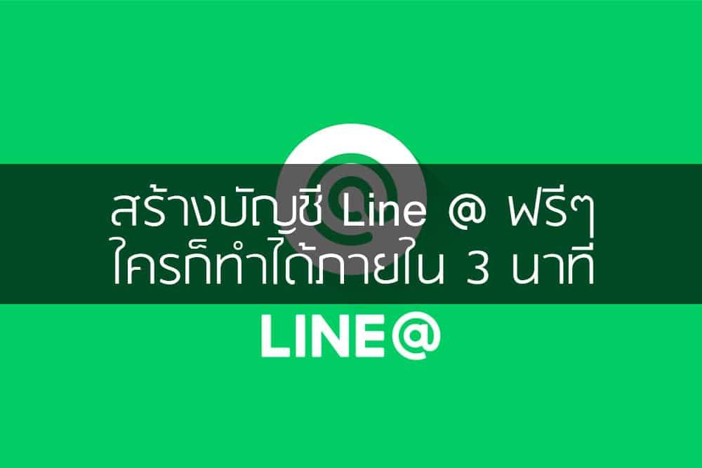 สร้างบัญชี Line @ ฟรีๆ ใครก็ทำได้ภายใน 3 นาที