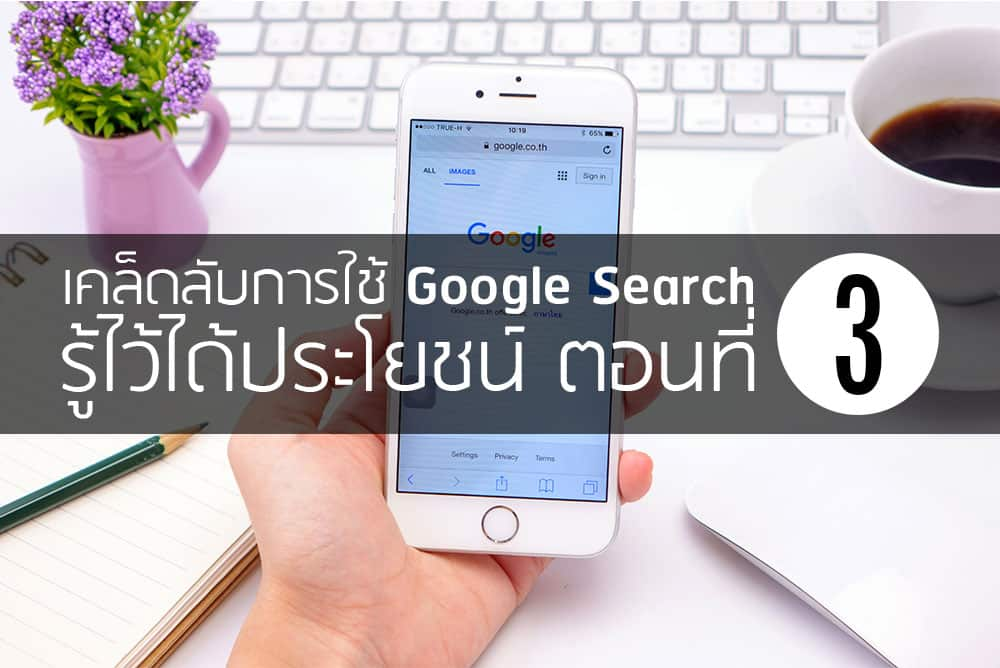 เคล็ดลับการใช้ Google Search รู้ไว้ได้ประโยชน์ ตอนที่3