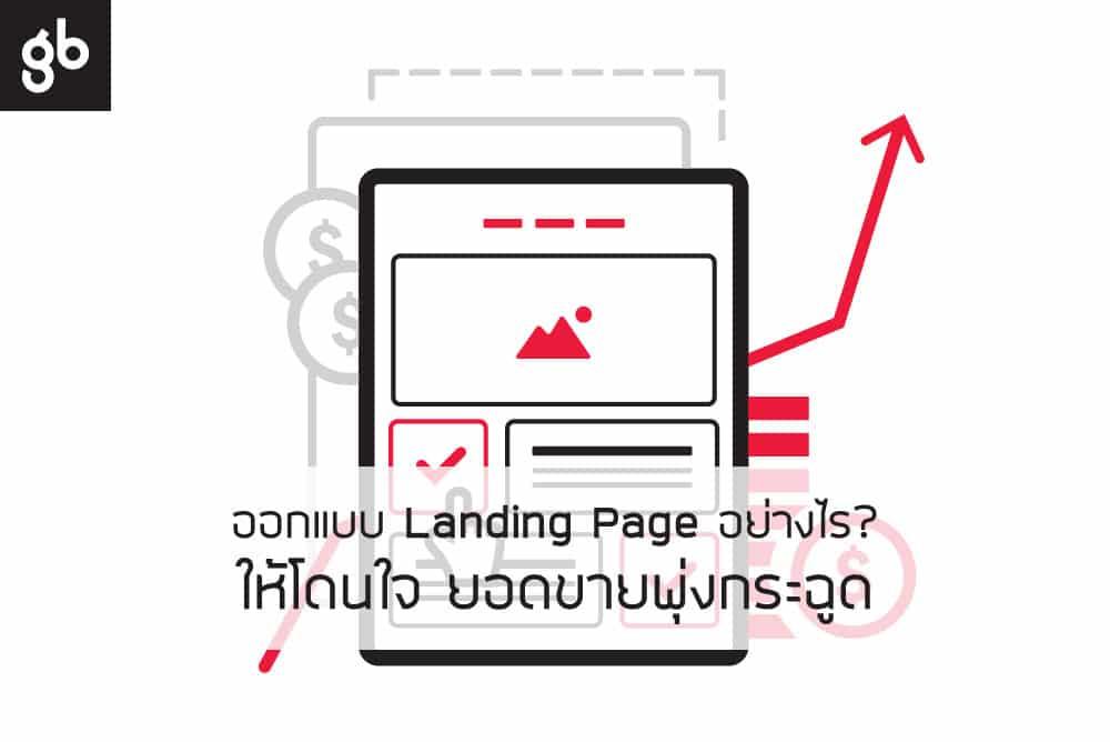 ออกแบบ Landing Page อย่างไรให้โดนใจ ยอดขายพุ่งกระฉูด