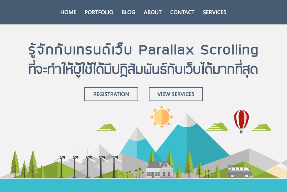 รู้จักกับเทรนด์เว็บ Parallax Scrolling ที่จะทำให้ผู้ใช้ได้มีปฏิสัมพันธ์กับเว็บได้มากที่สุด