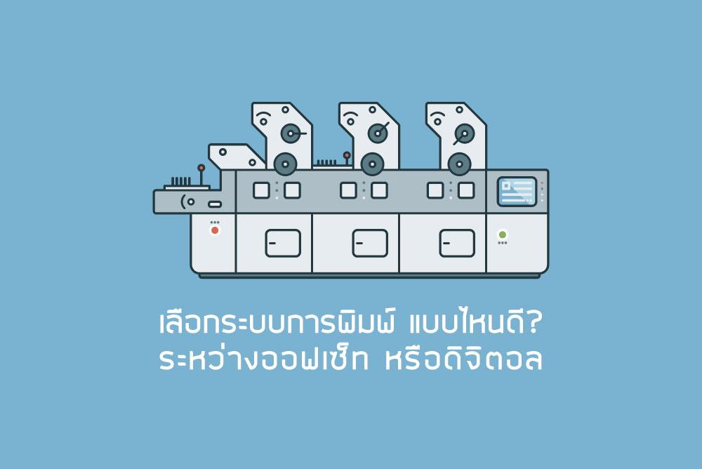 เลือกระบบการพิมพ์ แบบไหนดีระหว่างออฟเซ็ท หรือดิจิตอล