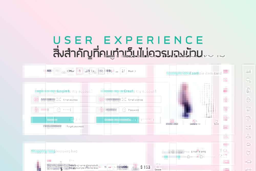 เรื่องที่ควรรู้ User Experience (UX Design) สิ่งสำคัญที่คนทำเว็บไม่ควรมองข้าม