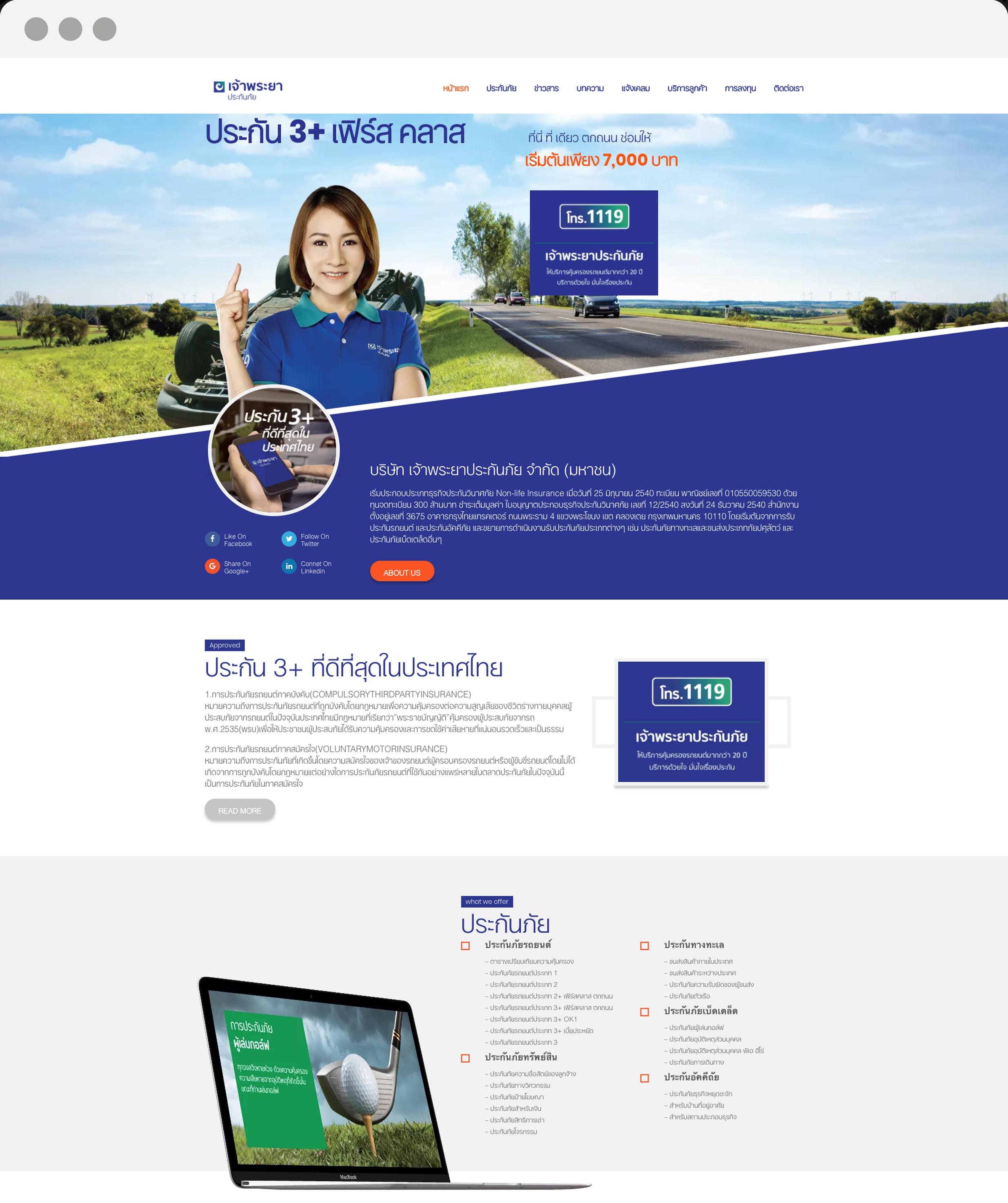 รับทำเว็บไซต์ รับออกแบบเว็บไซต์ cpyins2