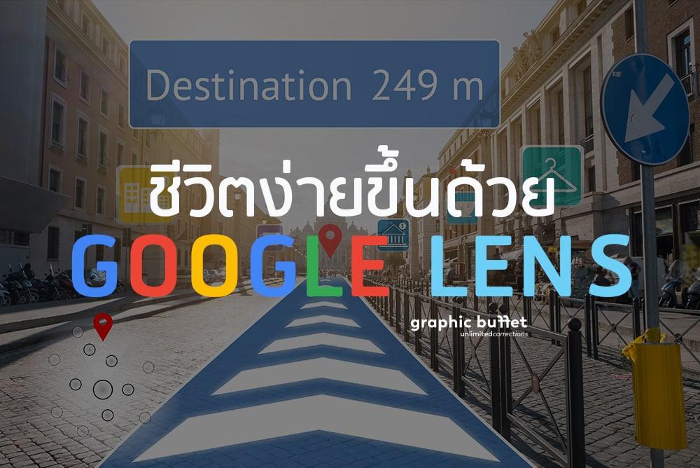ชีวิตง่ายขึ้น ด้วยการมองผ่าน Google Lens จาก Google