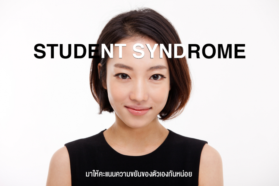 Student Syndrome
