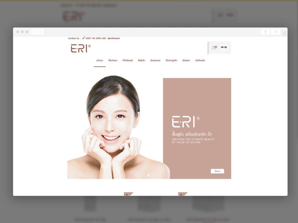 รับทำเว็บไซต์ รับออกแบบเว็บไซต์_Eri