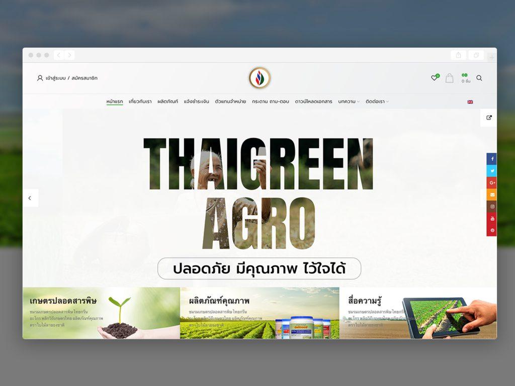 รับออกแบบเว็บไซต์ขายเครื่องมือเกี่ยวกับเกษตรกร Thaigreenagro