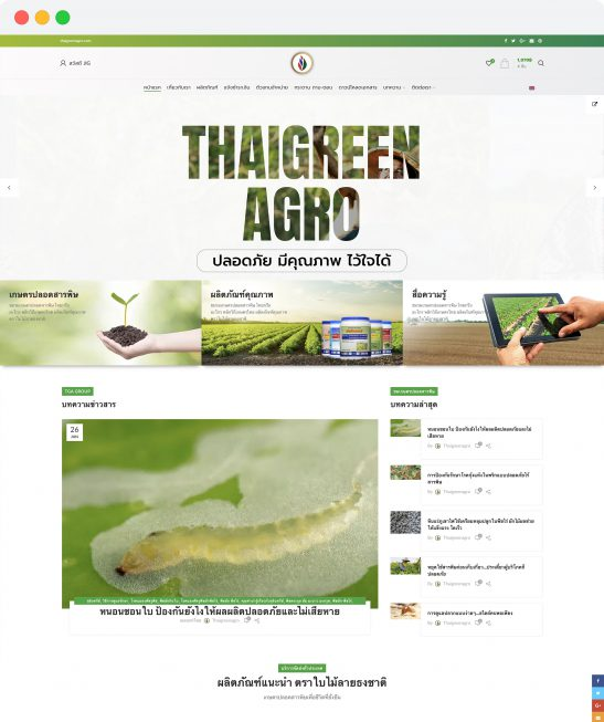 thaigreenagro