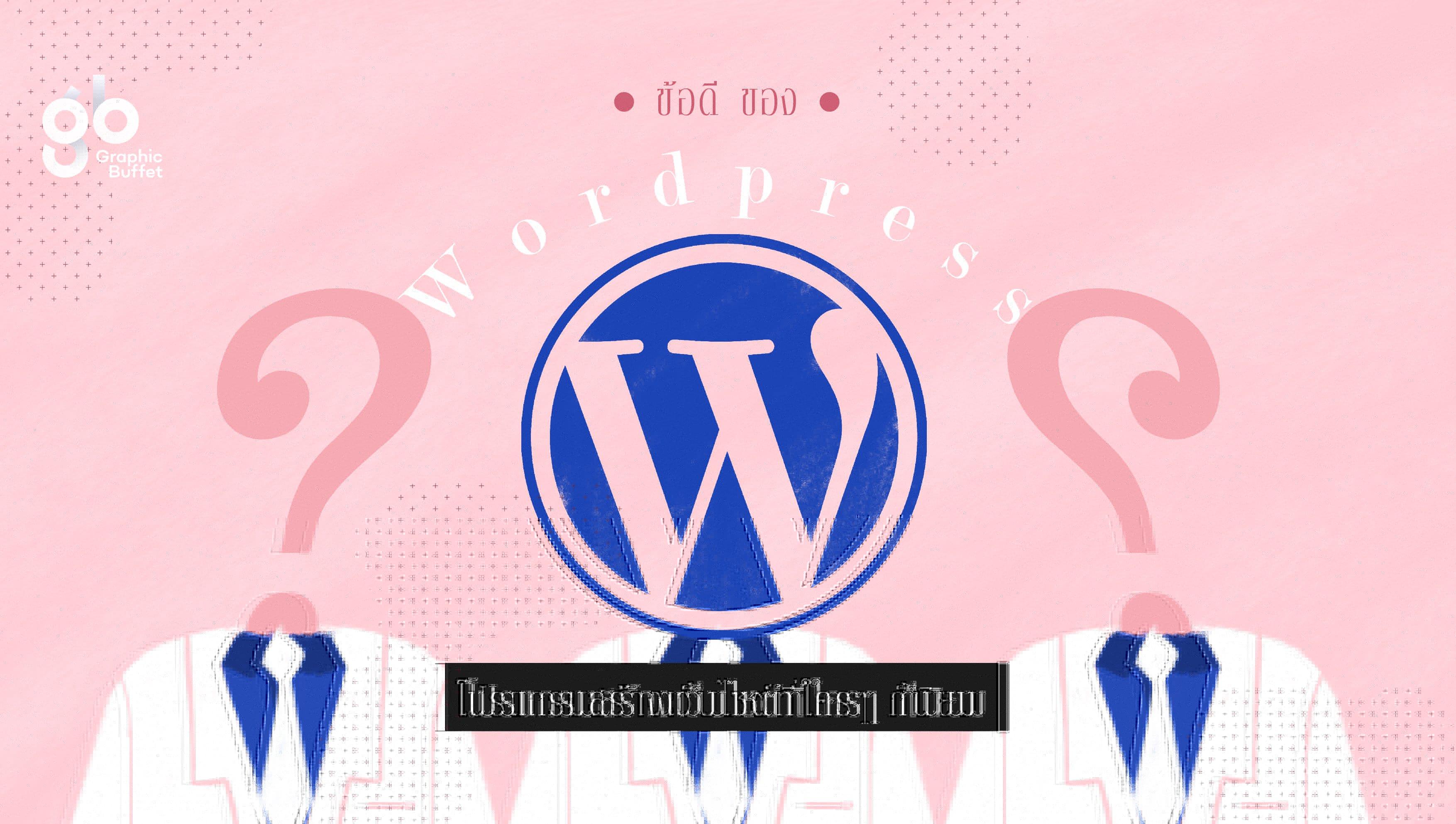 ข้อดีของ Wordpress โปรแกรมสร้างเว็บไซต์ที่ใครๆ ก็นิยม