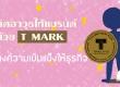 ติดอาวุธให้แบรนด์ด้วย_Tmark