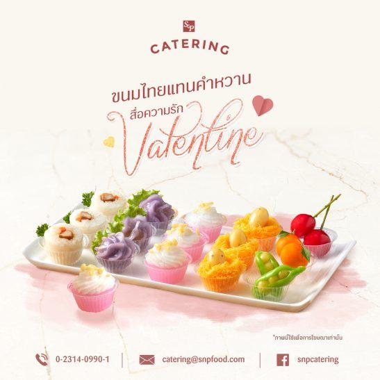 ผลงานออกแบบแบนเนอร์ S&P catering valentine