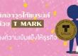 บทความ_tmark 2