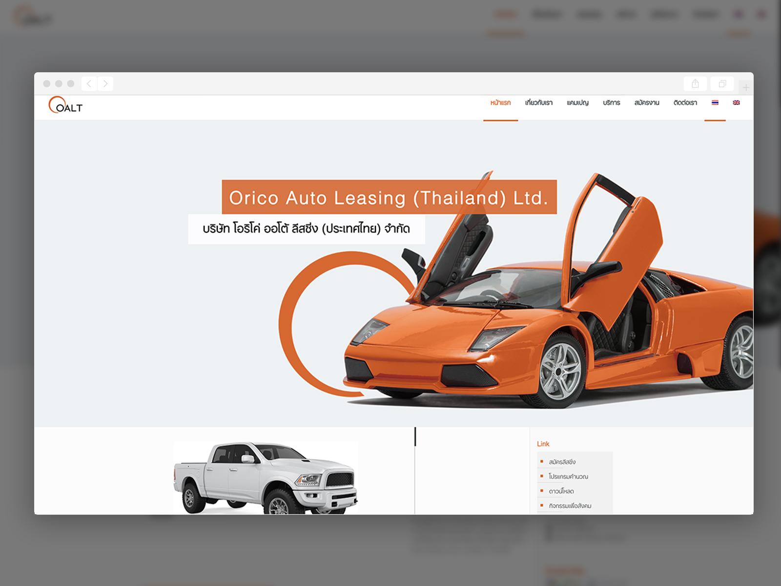 รับทำเว็บไซต์ รับออกแบบเว็บไซต์_orico