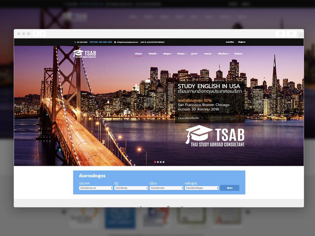 รับทำเว็บไซต์ รับออกแบบเว็บไซต์_TSAB