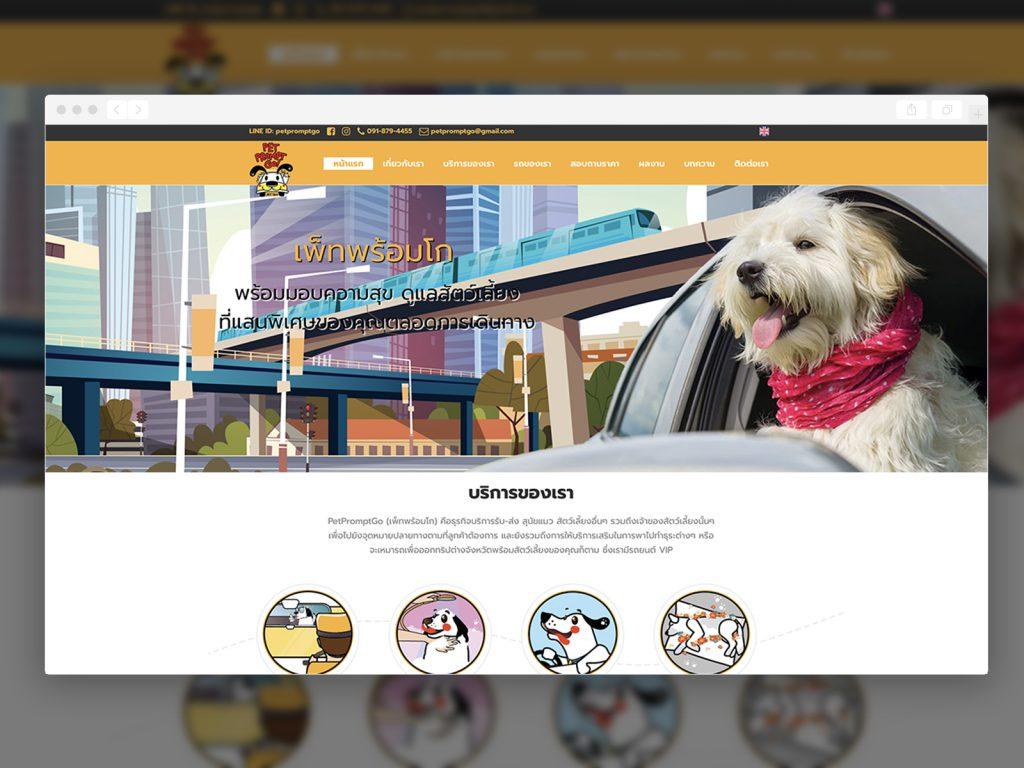 รับทำเว็บไซต์ รับออกแบบเว็บไซต์_Petpromptgo