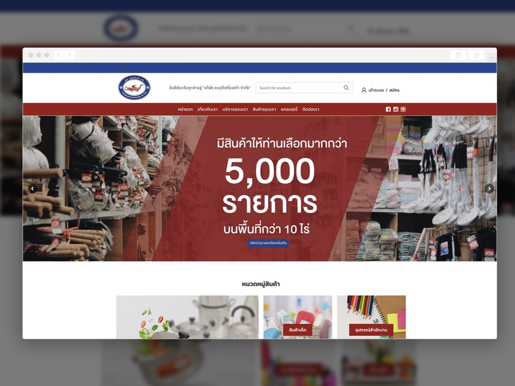 ผลงานออกแบบเว็บไซต์ ธนบุรีเครื่องครัว