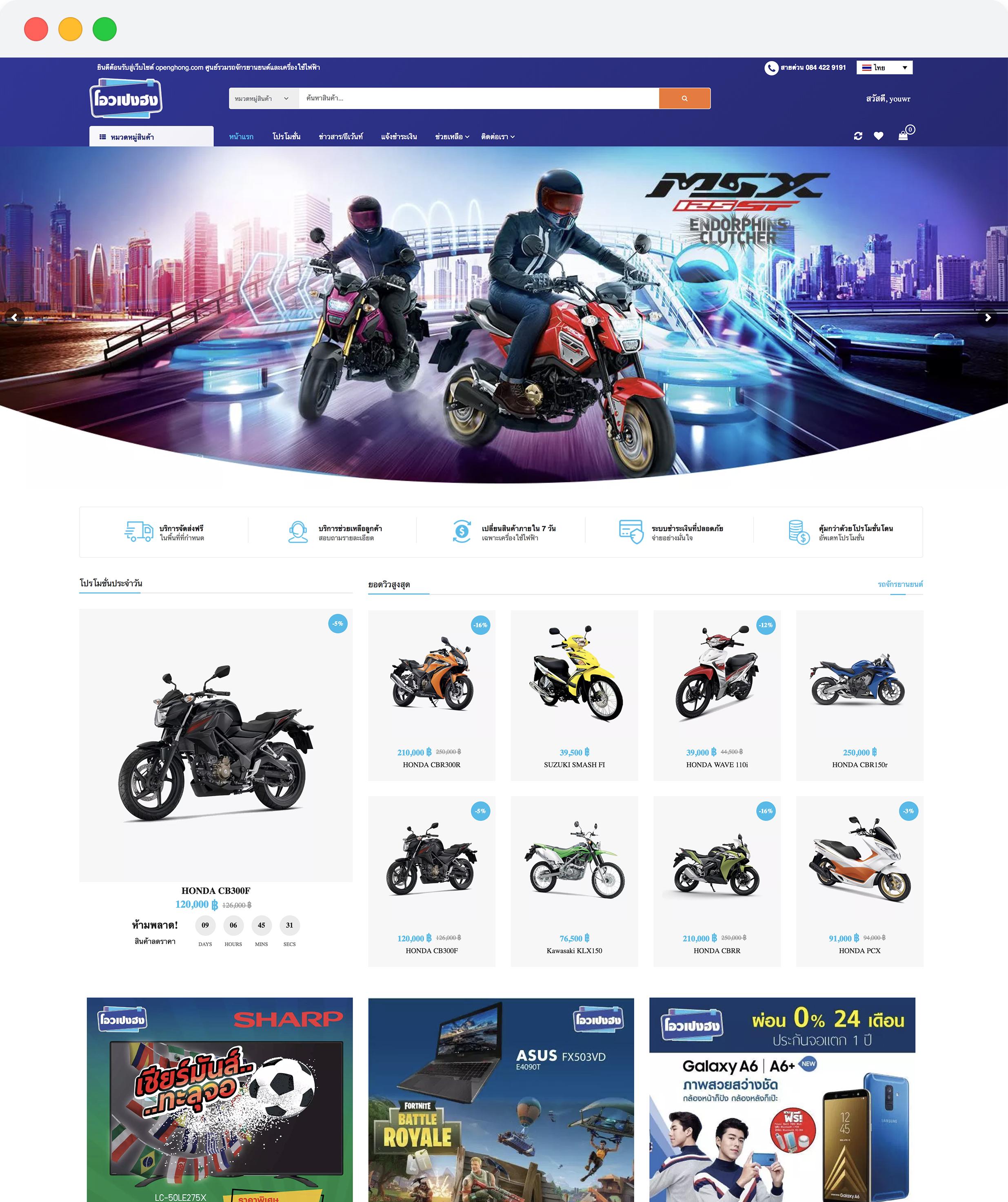รับทำเว็บไซต์ รับออกแบบเว็บไซต์ openghong