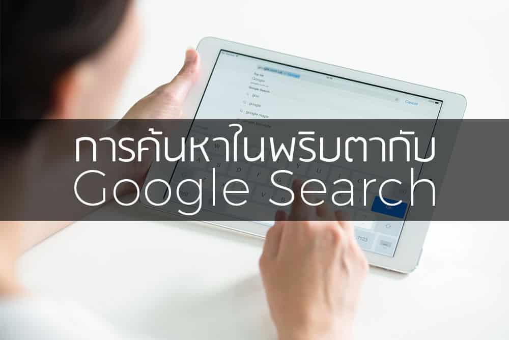 การค้นหาในพริบตากับ Google search
