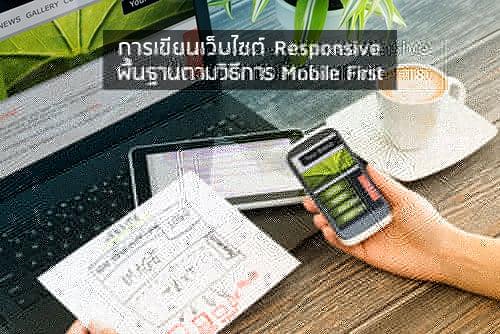 การเขียนเว็บไซต์ Responsive พื้นฐาน ตามวิธีการ Mobile First