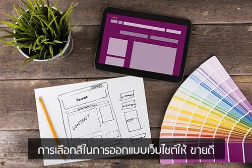 """การเลือกสีในการออกแบบ เว็บไซต์ให้ """"ขายดี"""" และดึงดูดลูกค้า"""