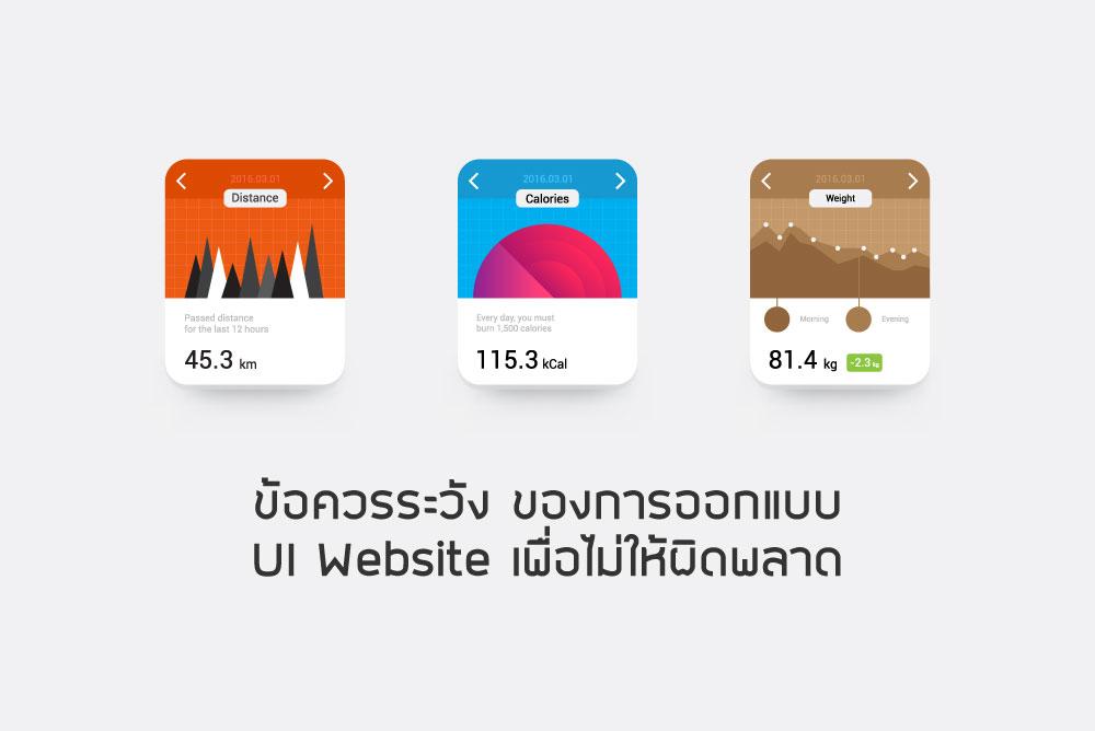 ข้อควรระวัง ของการออกแบบ UI Website เพื่อไม่ให้ผิดพลาด