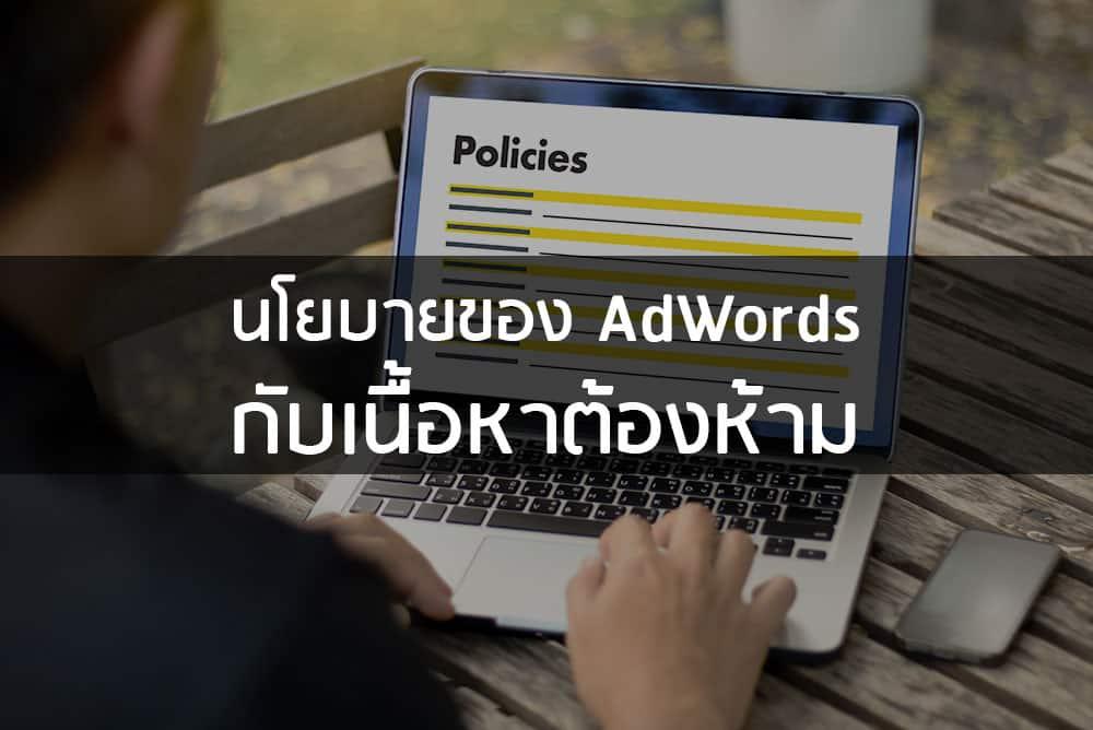 นโยบายของ AdWords กับเนื้อหาต้องห้าม