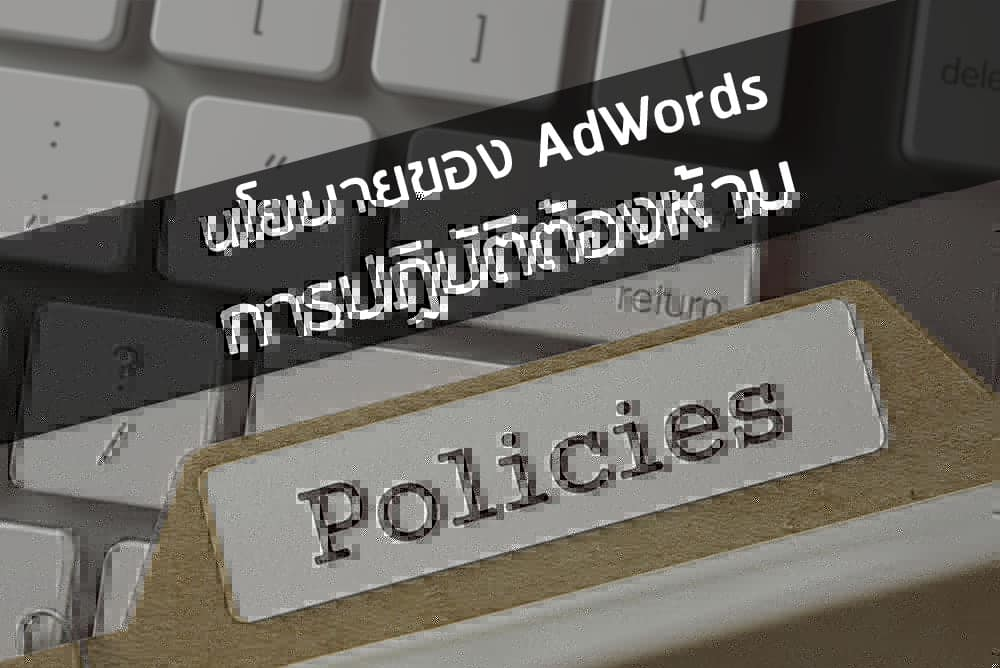 นโยบายของ Google AdWords