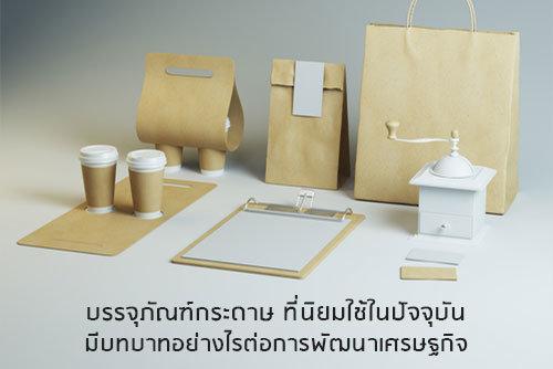 บรรจุภัณฑ์กระดาษ ที่นิยมใช้ในปัจจุบันมีบทบาทอย่างไรต่อการพัฒนาเศรษฐกิจ