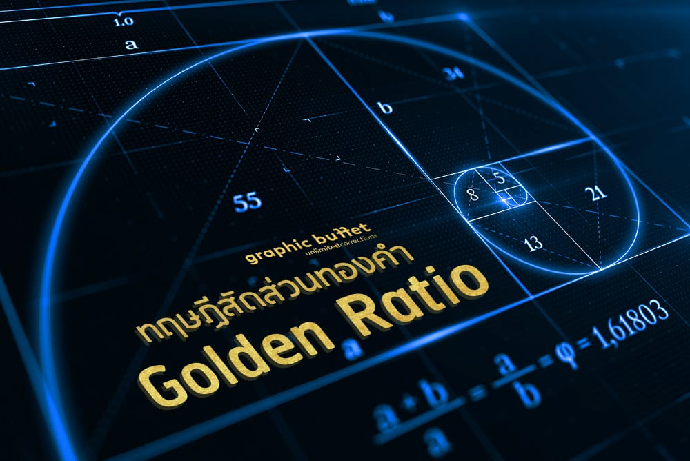 ทฤษฏีสัดส่วนทองคำ Golden Ratio หัวใจหลักของการออกแบบ