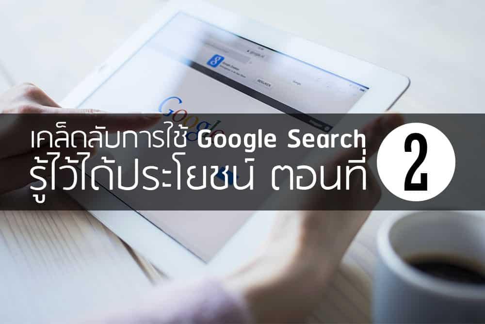 เคล็ดลับการใช้ Google Search รู้ไว้ได้ประโยชน์ ตอนที่2